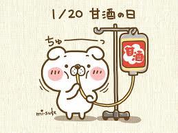 0120 甘酒の日.png
