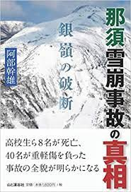 0226 雪崩事故.png