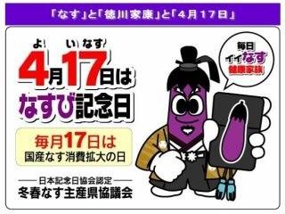 0417 なすび記念日.jpg