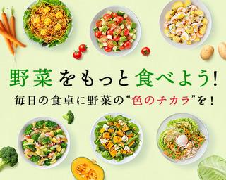 0831 野菜を食べよう.jpg