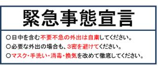 0908 緊急事態宣言.png