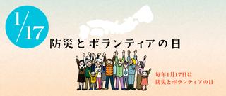 1/17 ボランティアの日.png