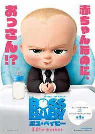 1/22 ボス・ベイビー.jpg