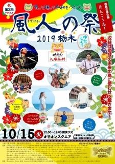 10/15 風人の祭.jpg