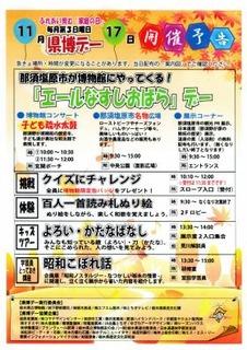 11/12 県博デー.jpg