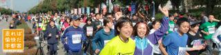 11/14 マラソン大会.jpg