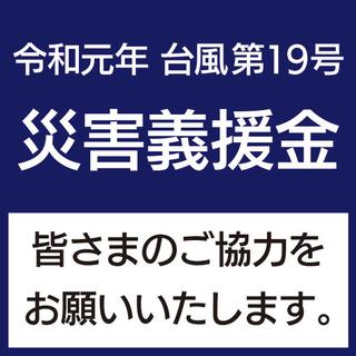 11/22 災害義援金募集.jpg