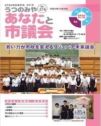 11/29 市議会広報誌.jpg