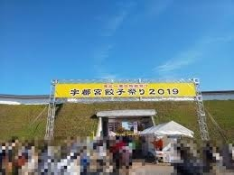 11/3 餃子祭り.jpg