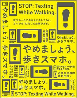 11/6 歩きスマホ禁止.jpg