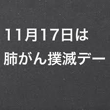 1117 肺がん撲滅デー.jpg