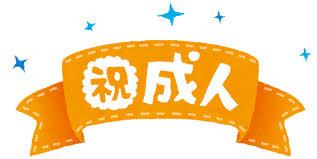 12/30 祝成人.png