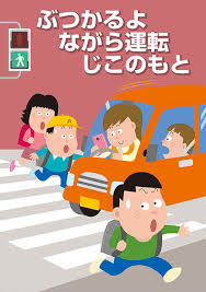 2/21 交通事故防止�A.png