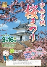 2/27 桜まつり ポスター.jpg
