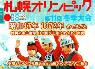 2/3 札幌オリンピック.png
