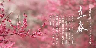 2/4 立春�B.jpg