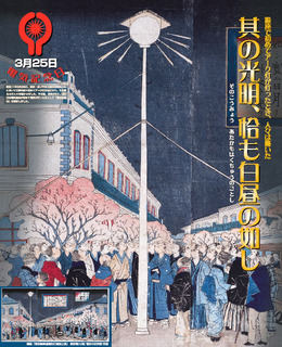 3/25 電気記念日.jpg