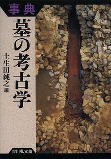 3/6 土生田教授.png