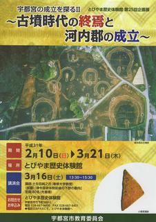 3/6 飛山歴史体験館.png