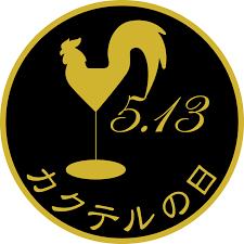 5/13 カクテルの日.png