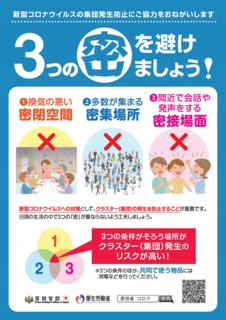 5/20 集団感染.png