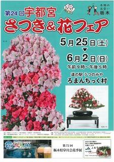5/23 花フェア.jpg