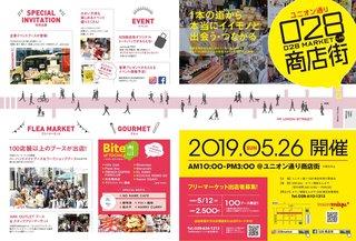 5/26 ユニオン通りフリーマ.jpg