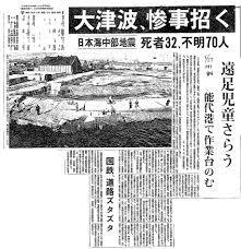 5/26 大津波.jpg