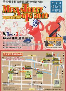 5/26 宮ストリート 表紙.png
