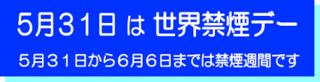 5/28 禁煙週間.png