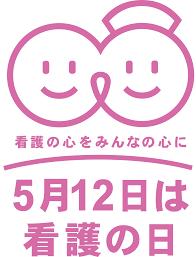 5/5 看護の日.png