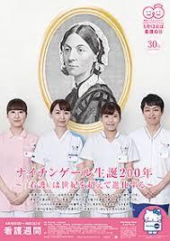 5/5 看護週間.png