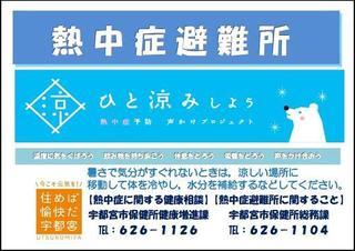 6/1 熱中症避難所.jpg
