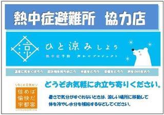 6/1 熱中症避難所協力店.jpg