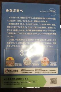 6/10 マスク.jpg