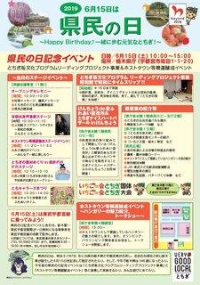 6/11 栃木県民の日 ポスター.jpg