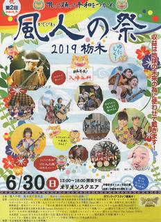6/13 風人の祭.png