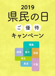 6/14 優待キャンペーン.png