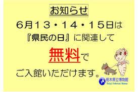 6/14 無料.jfif