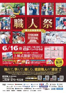 6/14 職人祭.png
