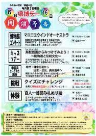 6/15 県博デー.png