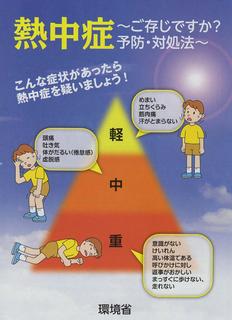 6/18 熱中症対処法.png