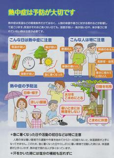 6/18 熱中症対処法➋.png