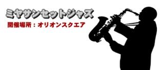 6/21 ミヤ・サンセットジャズ➋.png