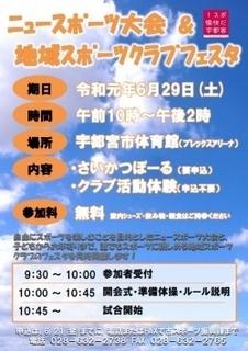6/26 ニュースポーツクラブフェスタ.jpg