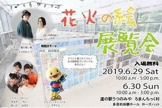6/27 花火の絵.jpg