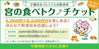 6/28 チケット.png
