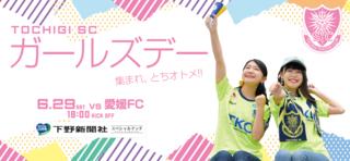 6/28 栃木SC.png