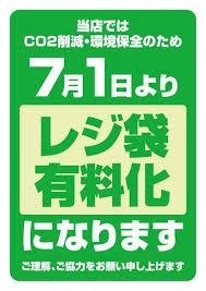 6/30 有料化.png