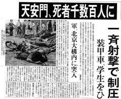 6/4 天安門事件 讀賣新聞.jpg